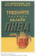 Vintage Russian poster - Beer advertisement 1940